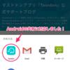 他アプリからのシェアに対応しました! Tootdonアプリのアップデートのお知らせ(Android Version 1.8.4)