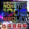 【史上最大の参加型ライブ】カラオケノンストップ100曲メドレー出演者募集開始!