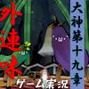 ミクロの世界!?「大神」第十九章「外連味」ゲーム動画
