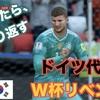 ソン・フンミンに煽られたから煽り返した【FIFA18 ドイツ代表でW杯リベンジ!】Part 3 vs 韓国