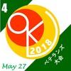 OKL'18_第4戦 - 第17回ベテランズ大会
