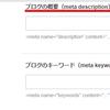 はてなブログのブログの概要(meta description=メタディスクリプション)は設定しないのが正解