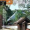 エアブラシペインターが福島県の飯坂温泉に行ってきた。