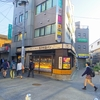 瀬戸内製パン 千歳船橋店