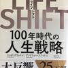 【書評】 「LIFE SHIFT」 リンダ・グラットン アンドリュー・スコット (東洋経済新報社)