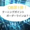 【イベント攻略】2018OB第1弾、過熱するランキングを攻略!最終的なボーダーラインはこちら!(ターニングポイント結果/11月14日最終更新)