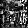 映画『あゝ、荒野』2部作イメージビジュアルと公開日解禁