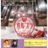 10月20日(土) パイプオルガン プロムナード・コンサート vol.160 オルブラ
