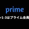 【Amazonプライム】『名探偵コナン』シーズン1から3まで【無料】夏休みにピッタリ