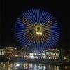 夏休み2日目、横浜へ