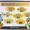 【告知】ポケモンセンターなつまつり in ランドマークプラザ(2012年7月14日(土)〜)