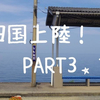 「四国一周」初の西日本へ!! グルっと一人旅!!(ninja250)Part 3
