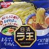 日清ラ王の濃厚魚介醤油つけ麺はまるで生麺!これは美味しいです。