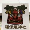 「邇保姫神社の獅子舞」シール、邇保姫さんから頂きました。