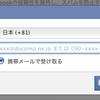 Facebookセキュリティチェック解決方法まとめ