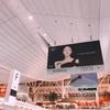 ♡ 羽田到着 今日から1泊2日 香港ディズニー ♡