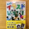 中村佑介さんの『みんなのイラスト教室』を読む!