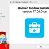 hyperleger fabric (ブロックチェーン)をMac OS にインストール その2(docker compose導入)