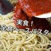 【実食!自炊男子!】完全食BASEPASTA(ベースパスタ)食べてみた!