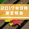 【運営報告】2017年9月の結果と今後の方針
