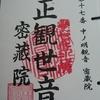 【会津三十三観音】第十七番札所 中ノ明観音【会津めぐり】