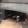 アリババのニューリテイル・スーパー盒马鮮生 動画付き、シェア自転車