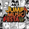 「JUMP MUSIC FESTA」の新たな出演アーティストが決定!!