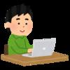 ブログを始めると良い事だらけ?ブログで学べたことを書いてみた!