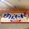 【2020.07 沖縄旅行記①】A350−900でのフライトと沖縄料理を楽しむ。