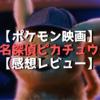 【ポケモン映画】「名探偵ピカチュウ」はポケモンをひたすら愛でるための映画【感想レビュー】