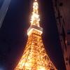 東京タワーに登りました!特別展望台営業中止中注意!