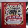 「日本を変えた千の技術博」を詳細レビュー!大量600点の充実展示は見どころいっぱい!【展覧会感想・レビュー】