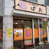 元祖 札幌カリー ぱお / 札幌市西区琴似1条7丁目