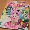 東京ミュウミュウのテレビ絵本を購入しました。