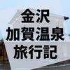 金沢と加賀温泉に行ってきたときのこと