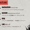 WEB限定新商品!WEBショップ&ホムペOPENの巻〜
