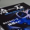 【ボードゲームレビュー】侍要素はあんまりない 『侍石(じしゃく)』