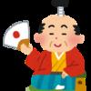 日本の男性はいまだに亭主関白か
