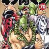 【コミック】感想:WEBコミック「キン肉マン」第313話「真実への十四階段!!の巻」(2020年4月13日(月)更新)