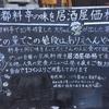高円寺 京風大ちゃん のランチがボリューム満点