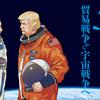 米、宇宙開発でも中国外し、