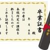 【ブログ運営】ブログ初心者の卒業認定試験!