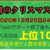 最終戦特別企画!対戦動画チャレンジ‼   中途報告&速報?