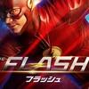 【ドラマ】足が速くて、しかも賢い『The Flash / フラッシュ』