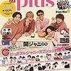 【1/4】TVガイド Plus Vol.41(表紙⭐関ジャニ∞)