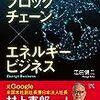 【本】世界の51事例から予見する ブロックチェーン×エネルギービジネス