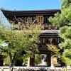 【京都】『金戒光明寺』に行ってきました。 京都観光 そうだ京都行こう 女子旅