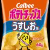 ポテトチップス うすしお味(カルビー)