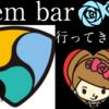 仮想通貨が使える!「nem bar」に行ってきたからレポートするよ❤︎【口コミ】