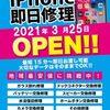 2021年3月25日福岡県行橋市にiPhone修理のスマートクールゆめタウン行橋店がOPEN致します!!